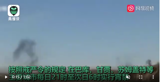 阿塞拜疆总统宣布该国处于战争状态