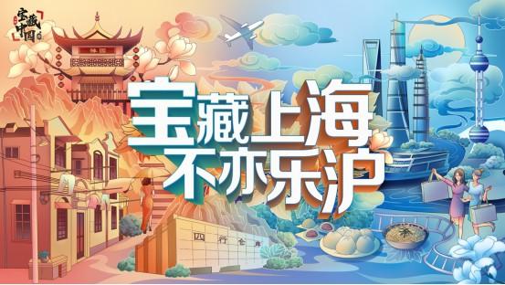 """百度上线""""宝藏上海""""直播活动"""